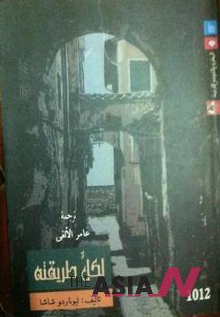 """الغلاف العربي لرواية """"لكل طريقته"""""""