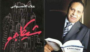 شيكاجو علاء الأسواني: ثورة يناير تحلق في سماء السرد