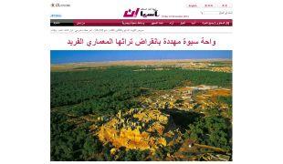االصفحة الأولى، 23 نوفمبر 2012
