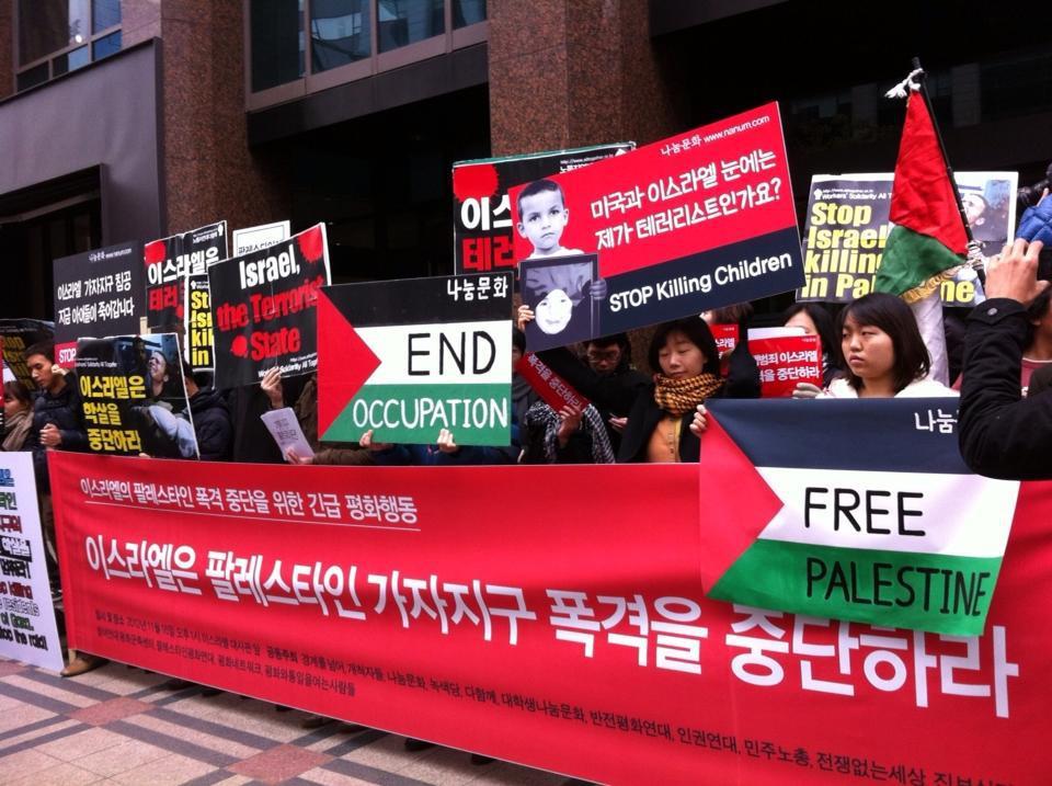 مظاهرة كورية ضد العدوان الإسرائيلي على غزة