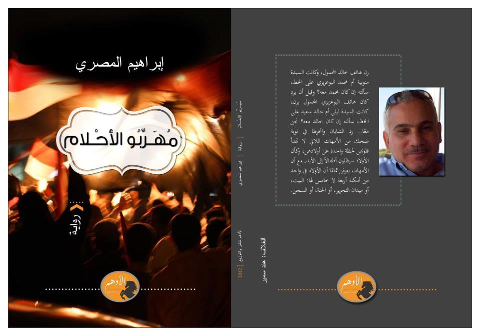 إبراهيم المصري مُهرِّبُ الأحلام يكتب عن القاتل والكاذب في مصر