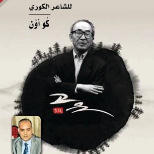 غلاف المجموعة التي ترجمها أشرف أبو اليزيد لقصائد الشاعر كو أون