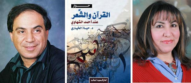 حياة الخياري تكتب: حوار القرآن والشعر عند أحمد الشهاوي