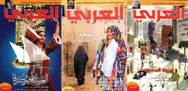 توقيع مذكرة تفاهم ثقافية بين مجلة (العربي) و(آسيا إن)