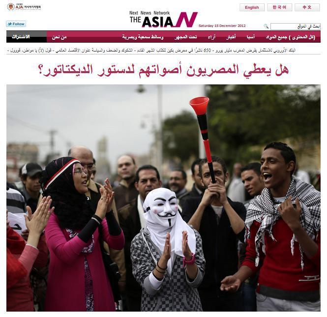 إعلان النتائج غير الرسمية للمرحلة الاولى من الاستفتاء على الدستور المصري