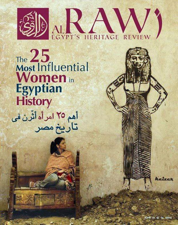 الراوي: أهم 25 امرأة أثَّرْن في تاريخ مصر