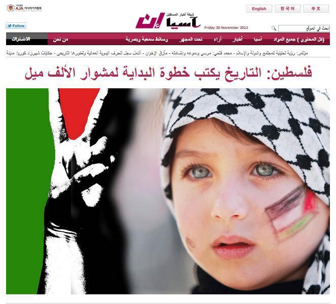غلاف الطبعة العربية من (آسيا إن)، 30 نوفمبر 2012