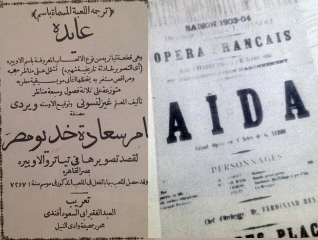 24 ديسمبر1871:  العرض الأول لأوبرا عايدة على مسرح دار الأوبرا الخديوية