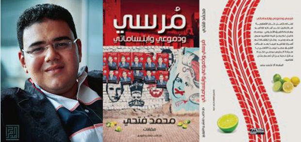 محمد فتحي:  مرسي ودموعي وابتساماتي