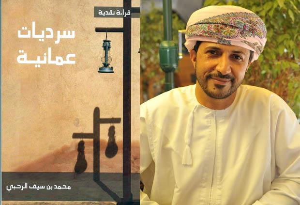 باكورة إصدارات بيت الغشام للنشر والترجمة: سرديات عمانية يكتبها محمد الرحبي