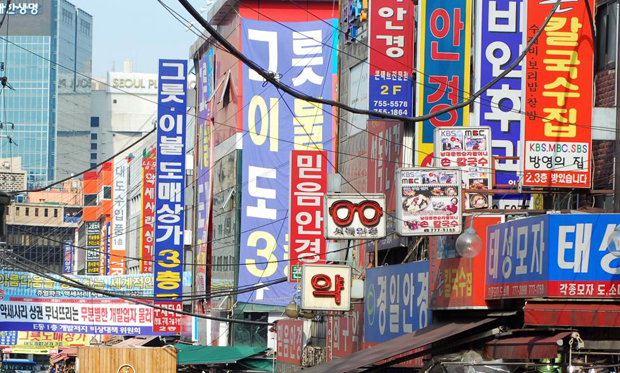 حكايات شهرزاد كوريا: اللغة…جزيرة للعزلة