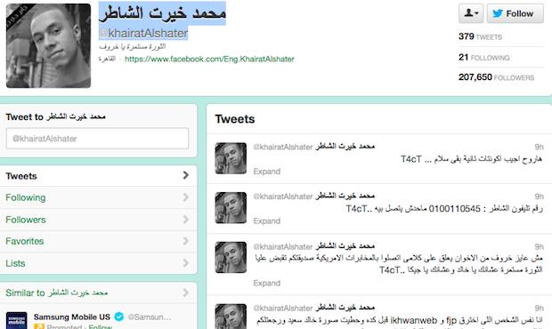 سقوط خيرت الشاطر على تويتر