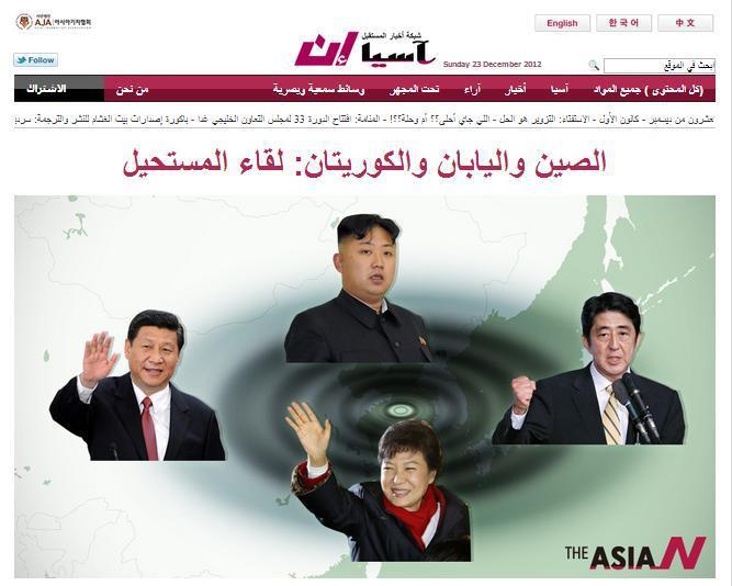 الصفحة الأولى, 23 ديسمبر 2012