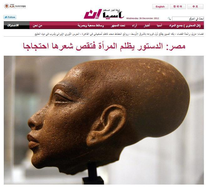 الصفحة الأولى, 26 ديسمبر 2012
