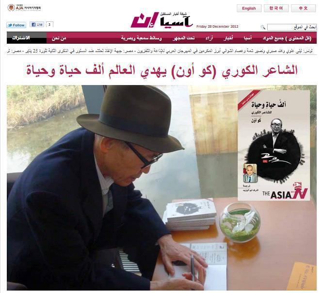 الصفحة الأولى, 28 ديسمبر 2012