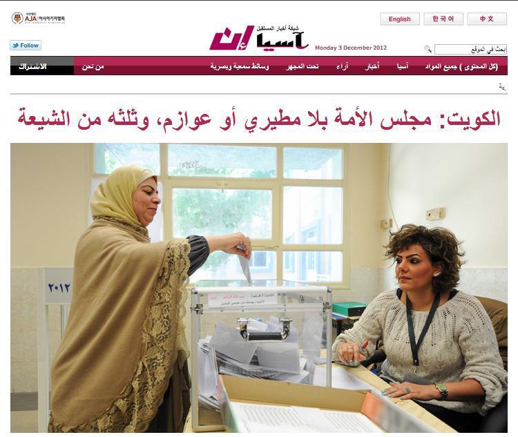 الصفحة الأولى, 3 ديسمبر 2012