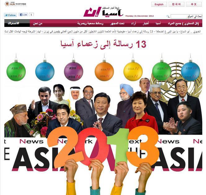 الصفحة الأولى, 31 ديسمبر 2012