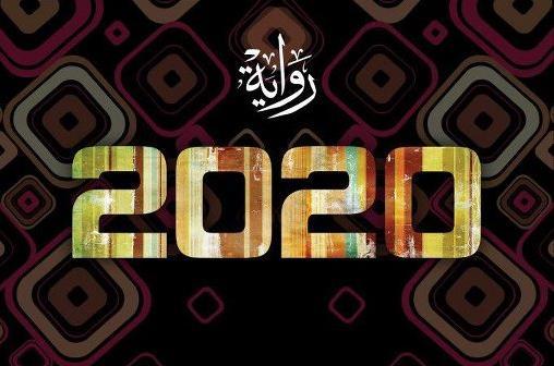2020 – الفصل الرابع