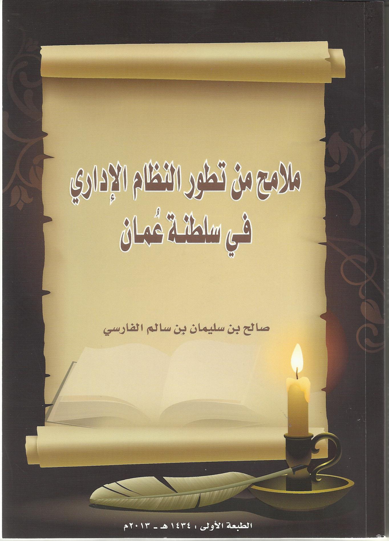 كتاب يستعرض تطور النظام الإداري في سلطنة عمان
