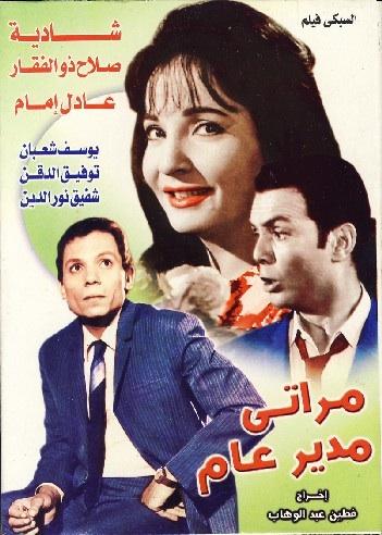 صور المرأة العاملة في السينما المصرية