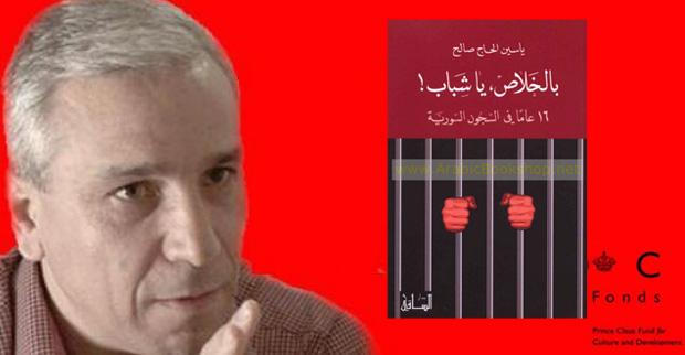 لغة الأشياء / ذاكرة ياسين الحاج صالح