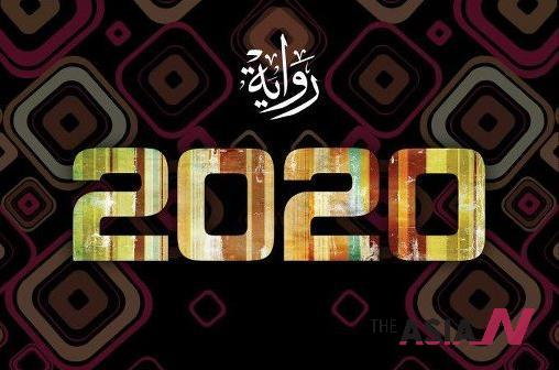 2020 – الفصل السادس