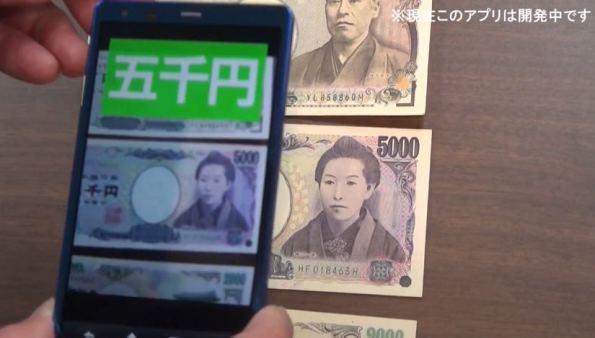 اليابان: إطلاق تطبيق للهواتف الذكية لمساعدة المعاقين بصرياً