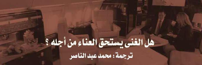 محمد عبد الناصر: هل الغنى يستحق العناء؟