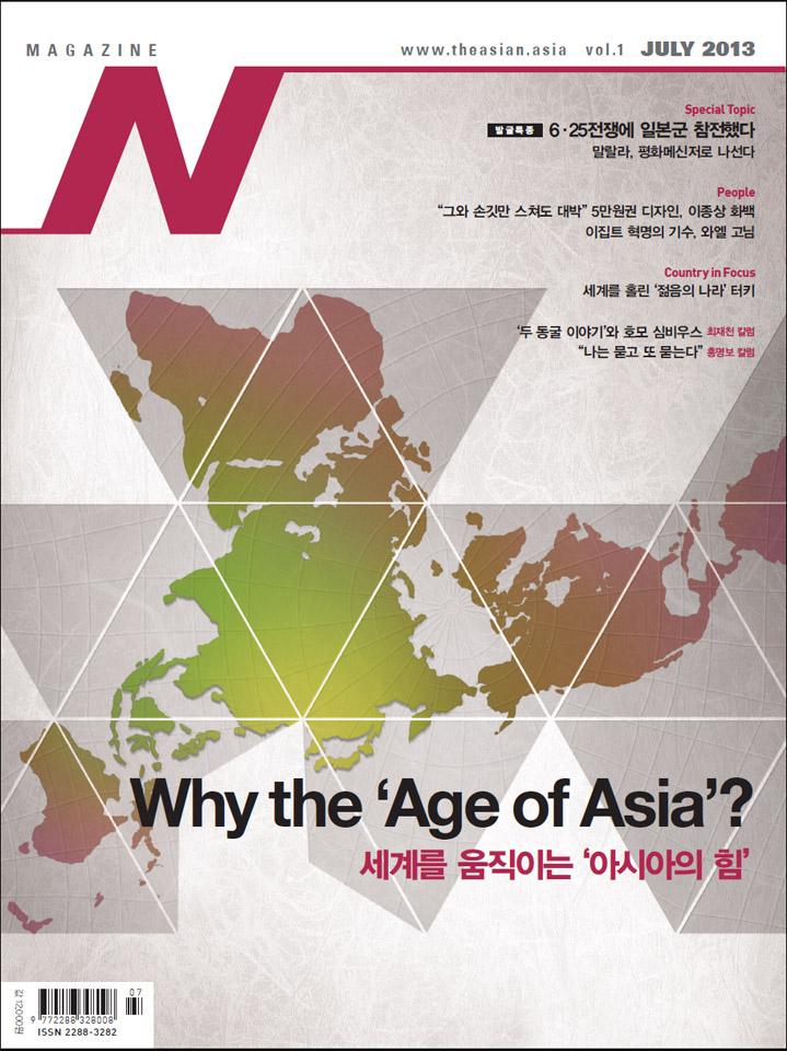 مجلة (N): آسيا تتحدث عن نفسها
