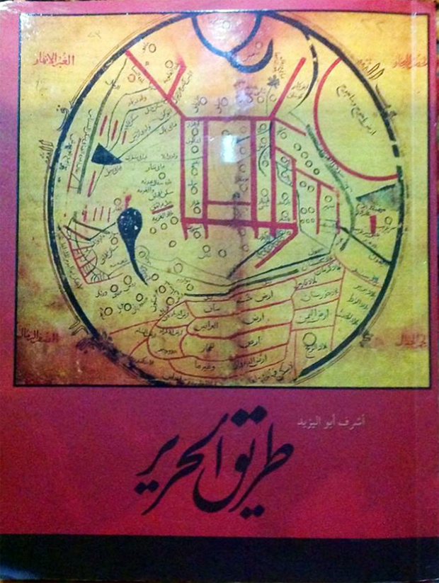 طريق الحرير: موسوعة ثقافية مصورة لأشرف أبو اليزيد تصدرها مكتبة الإسكندرية