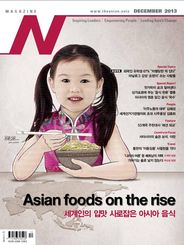 مجلة N : طعامٌ آسيويٌّ في كلِّ بيت