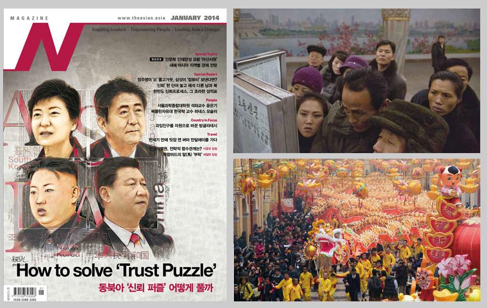 مجلة (N) تحلم بقيام الإتحاد الآسيوي