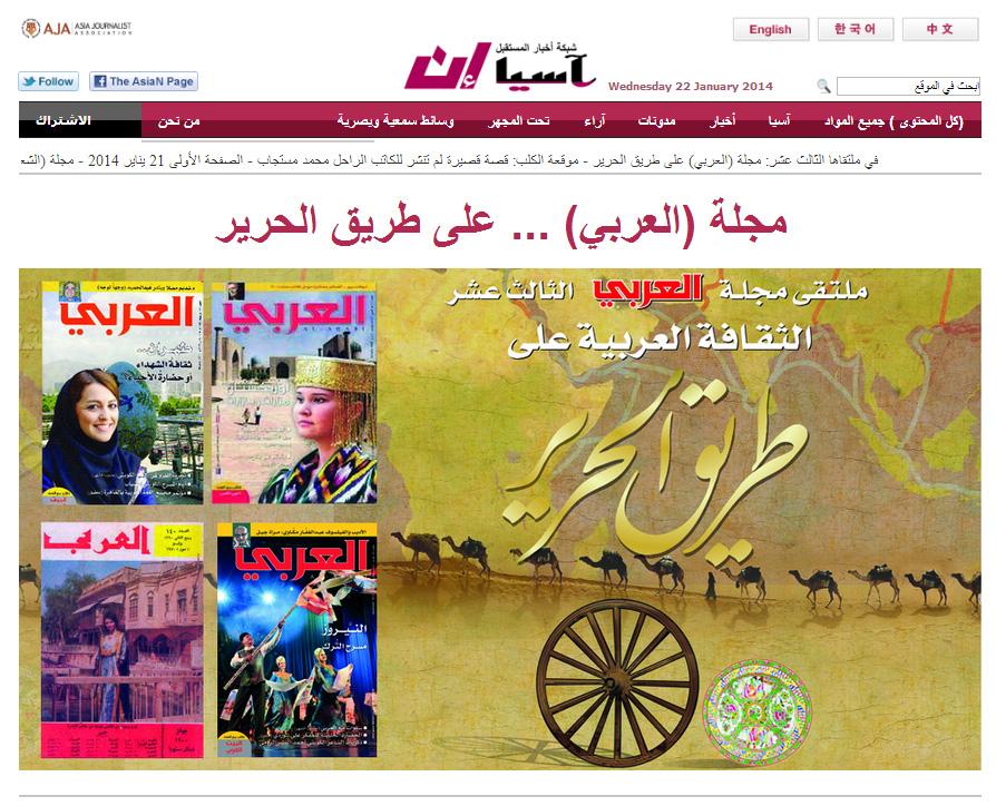 الصفحة الأولى 22 يناير 2014
