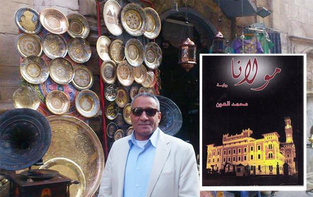 رواية (مولانا )  للكاتب محمد العون