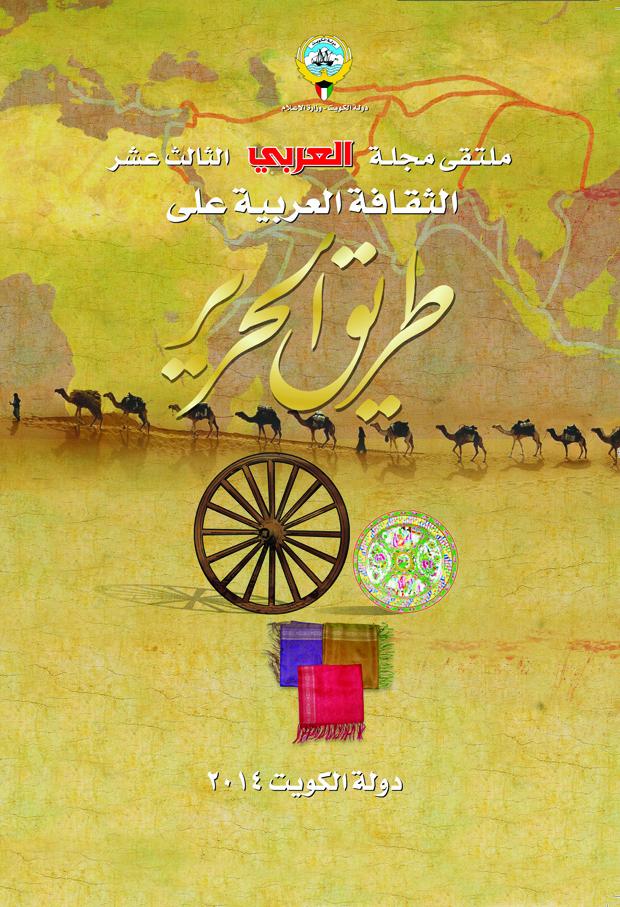 في ملتقاها الثالث عشر: مجلة (العربي) على طريق الحرير