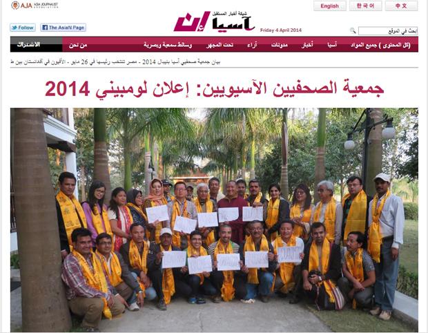 الصفحة الأولى 4 أبريل / نيسان 2014