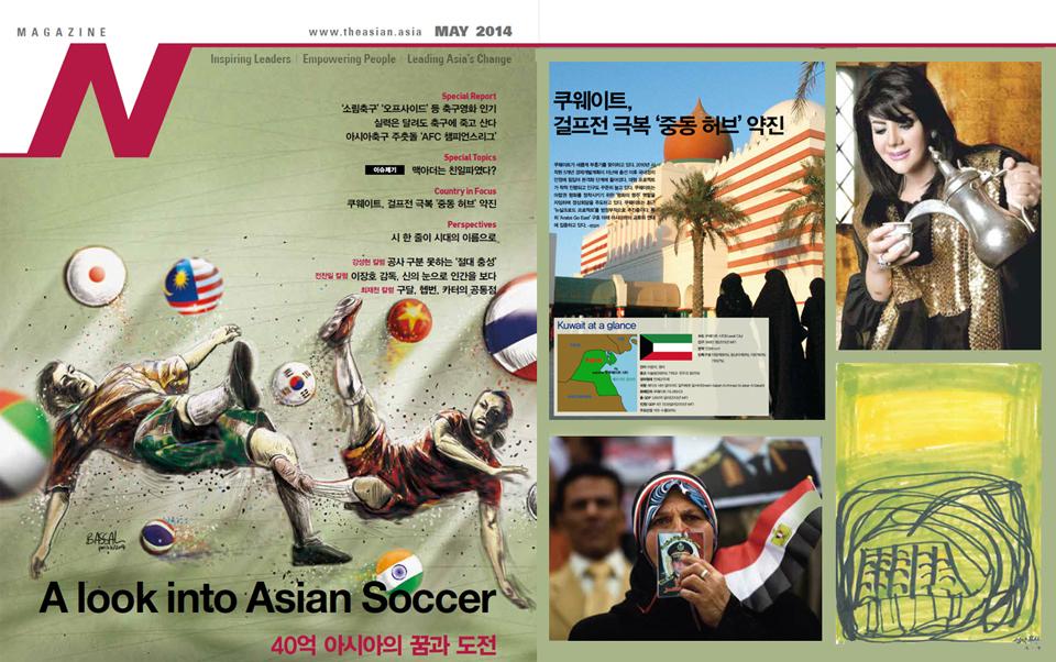 بالكورية والإنجليزية ملفات (ماجازين إن) في مايو: الكويت والكرة والانتخابات