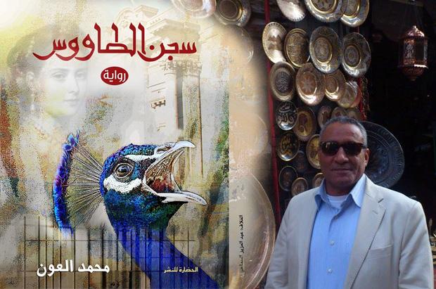 """محمد العون : الفصل الأول من رواية """"سجن الطاووس"""""""