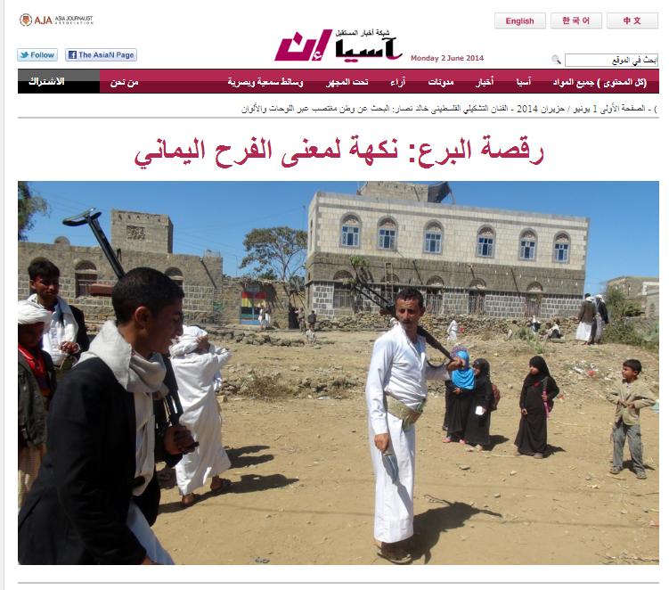 الصفحة الأولى 2  يونيو / حزيران 2014