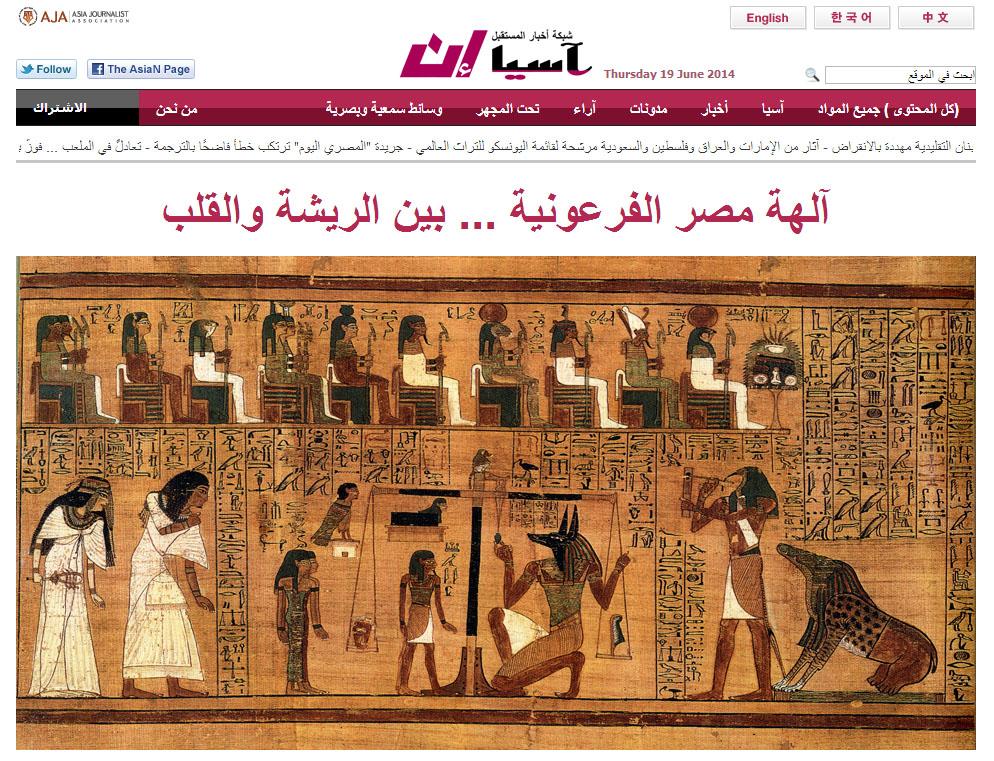 الصفحة الأولى 19 يونيو / حزيران 2014