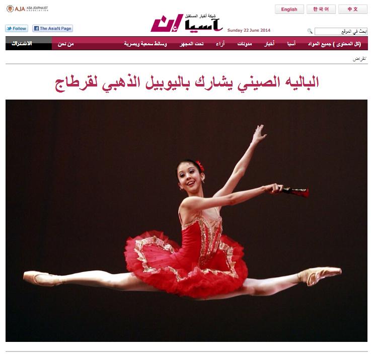 الصفحة الأولى 20 يونيو / حزيران 2014
