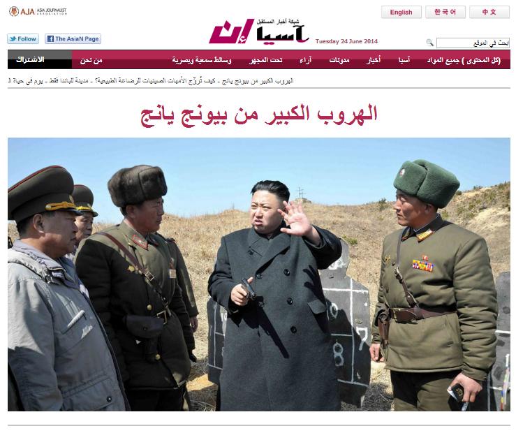 الصفحة الأولى 24 يونيو / حزيران 2014