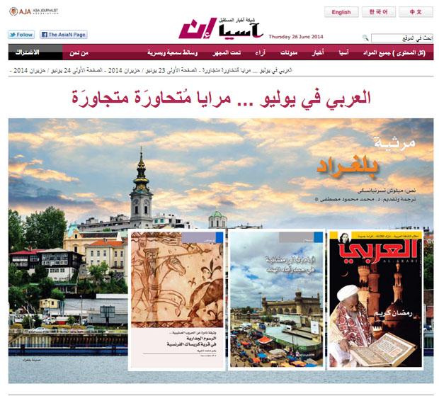 الصفحة الأولى 26 يونيو / حزيران 2014