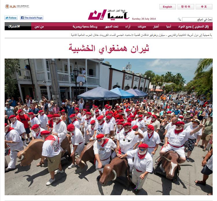 الصفحة الأولى 20 يوليو / تموز 2014