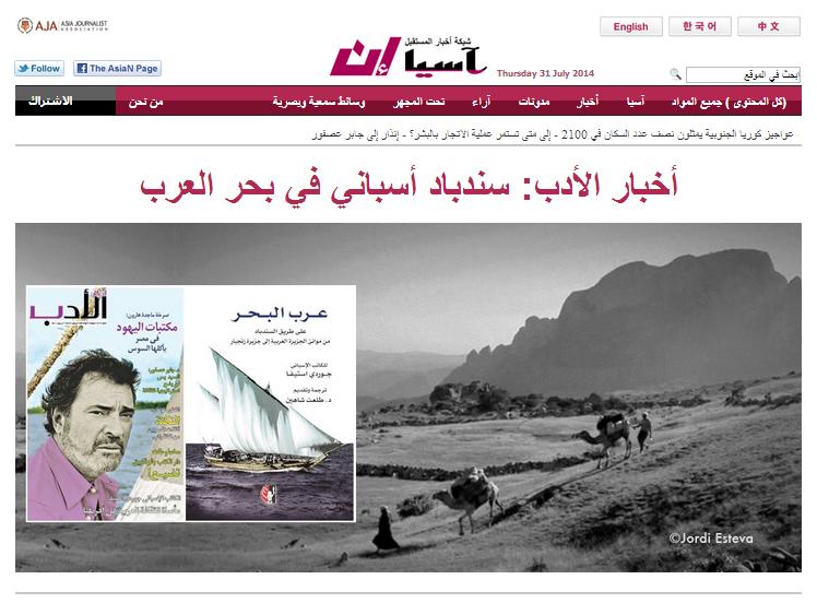 الصفحة الأولى 31 يوليو / تموز 2014
