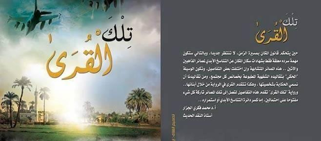 """فصل من رواية """"تلك القرى"""" للكاتب أحمد سراج"""