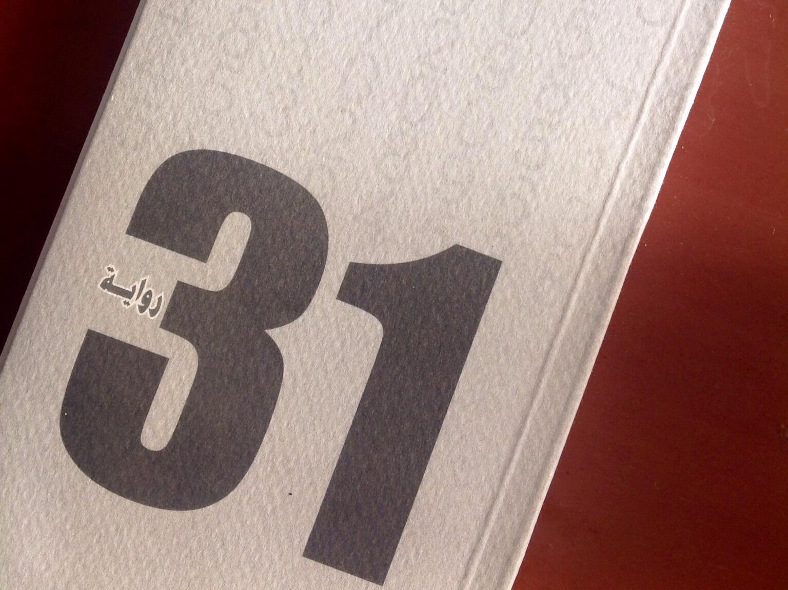 أشياء الجمر في رواية 31 لأشرف أبو اليزيد