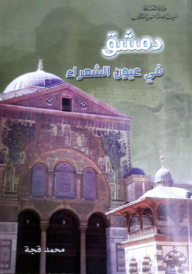 دمشق في عيون الشعراء
