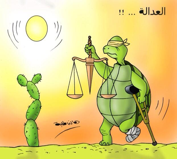 عدالة … للأبد