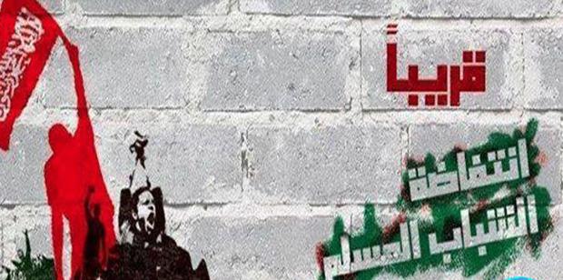 انتفاضة الشباب المسلم؟